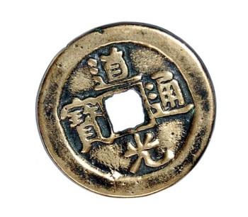 Čínske peniaze, minca